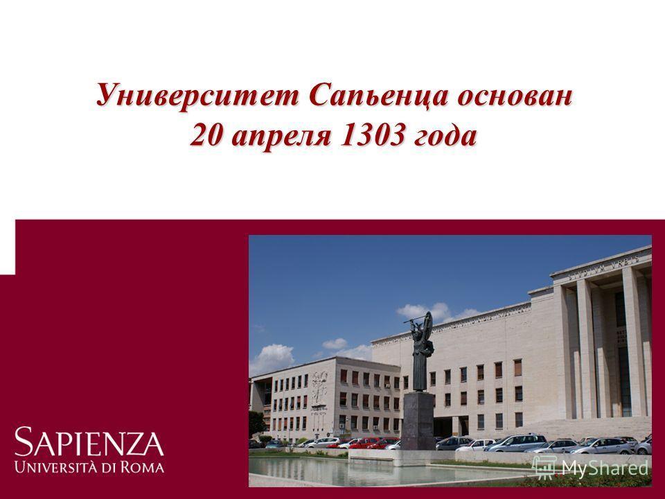 Университет Сапьенца основан 20 апреля 1303 года