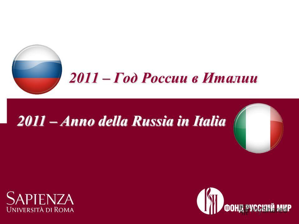 2011 – Год России в Италии 2011 – Anno della Russia in Italia