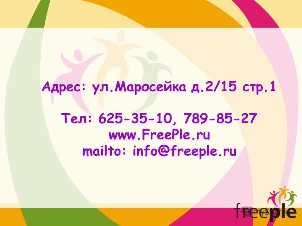 Адрес: ул.Маросейка д.2/15 стр.1 Тел: 625-35-10, 789-85-27 www.FreePle.ru mailto: info@freeple.ru
