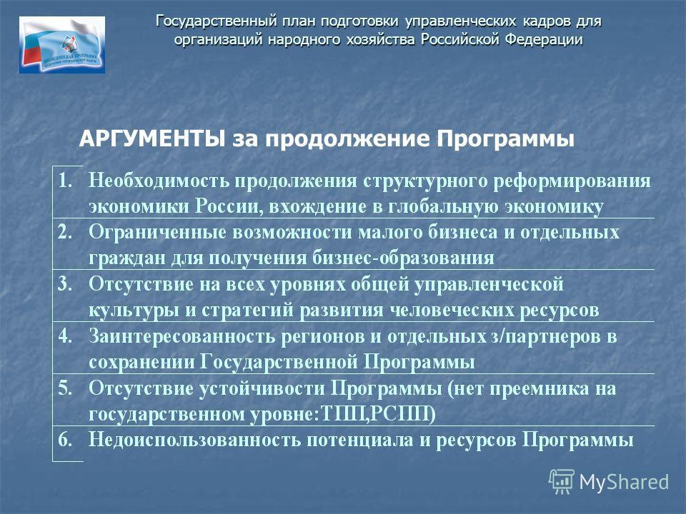 Государственный план подготовки управленческих кадров для организаций народного хозяйства Российской Федерации АРГУМЕНТЫ за продолжение Программы
