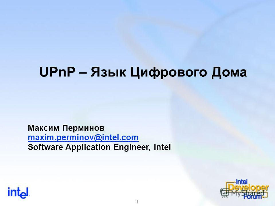 1 UPnP – Язык Цифрового Дома Максим Перминов maxim.perminov@intel.com Software Application Engineer, Intel