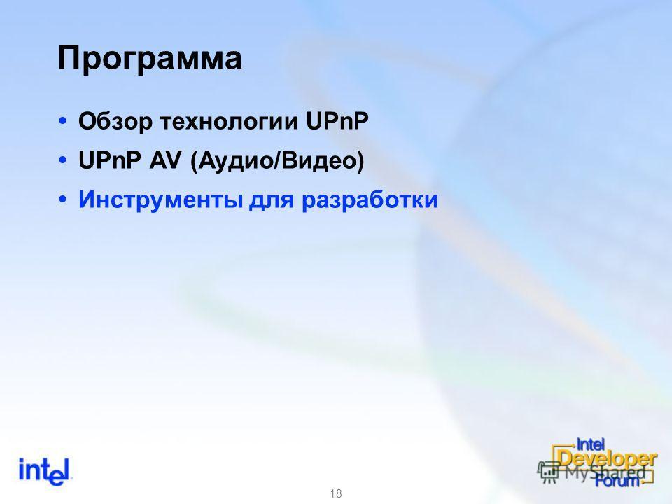 18 Программа Обзор технологии UPnP UPnP AV (Аудио/Видео) Инструменты для разработки
