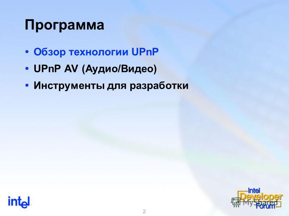 2 Программа Обзор технологии UPnP UPnP AV (Аудио/Видео) Инструменты для разработки