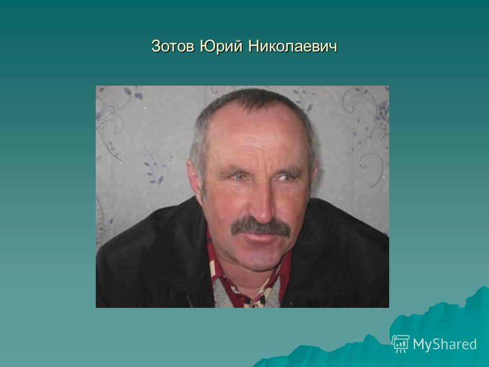 Зотов Юрий Николаевич