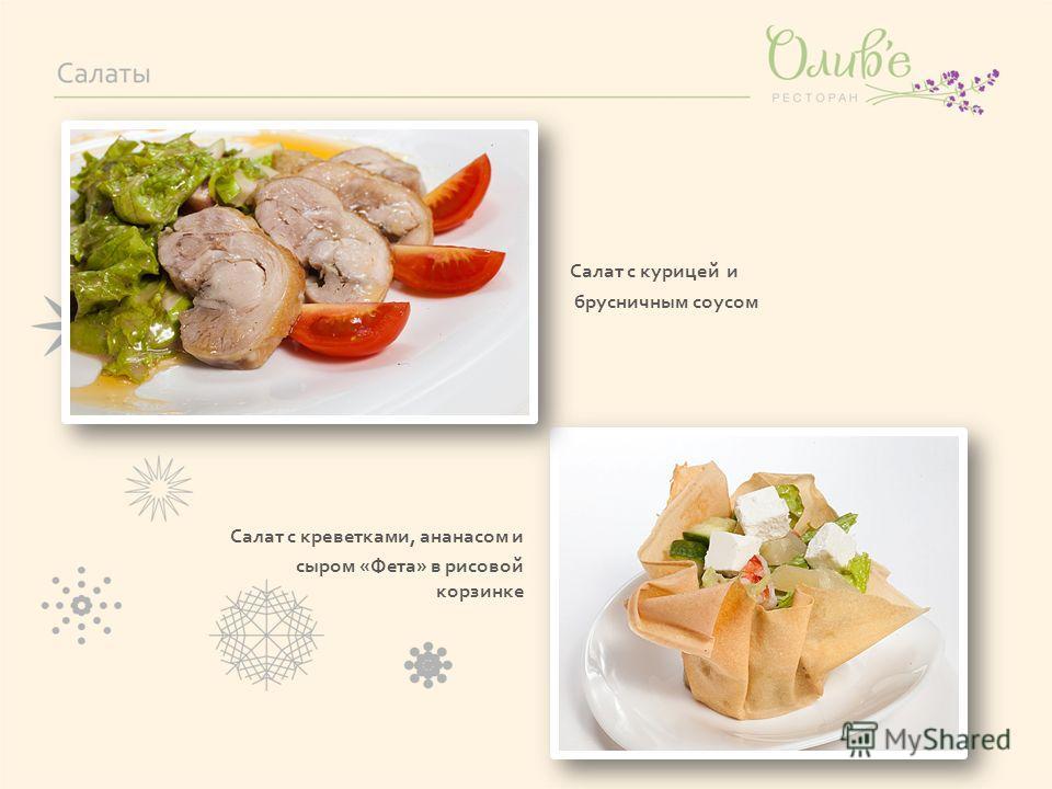 Салат с креветками, ананасом и сыром «Фета» в рисовой корзинке Салат с курицей и брусничным соусом