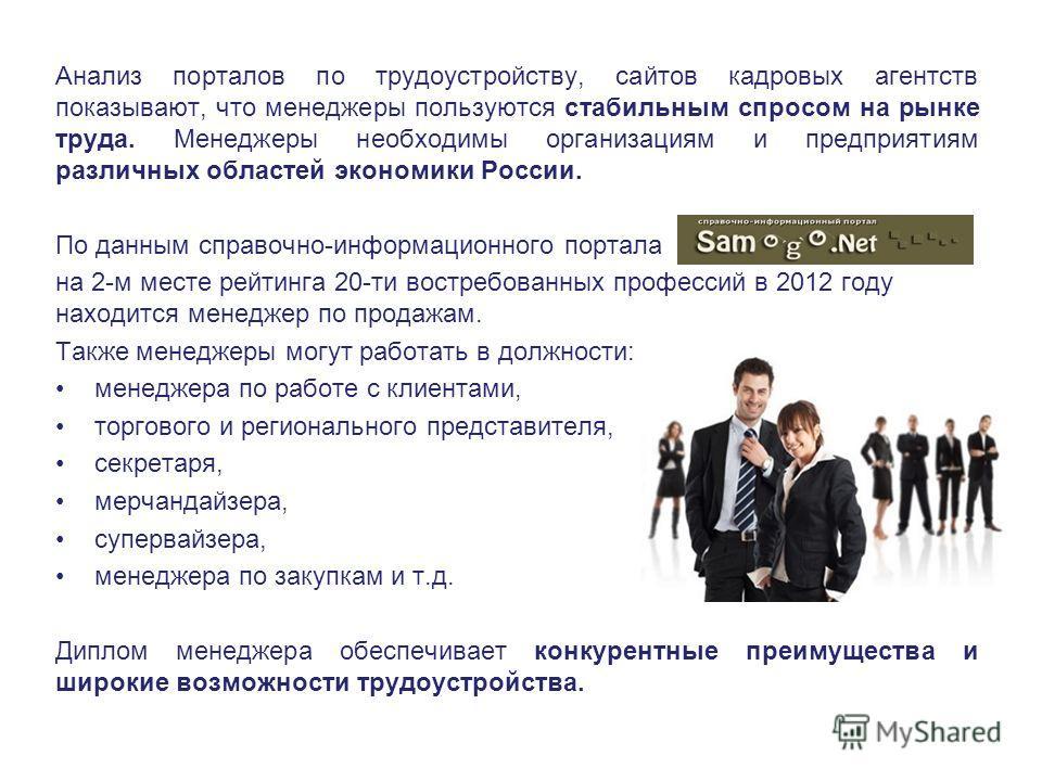 Анализ порталов по трудоустройству, сайтов кадровых агентств показывают, что менеджеры пользуются стабильным спросом на рынке труда. Менеджеры необходимы организациям и предприятиям различных областей экономики России. По данным справочно-информацион