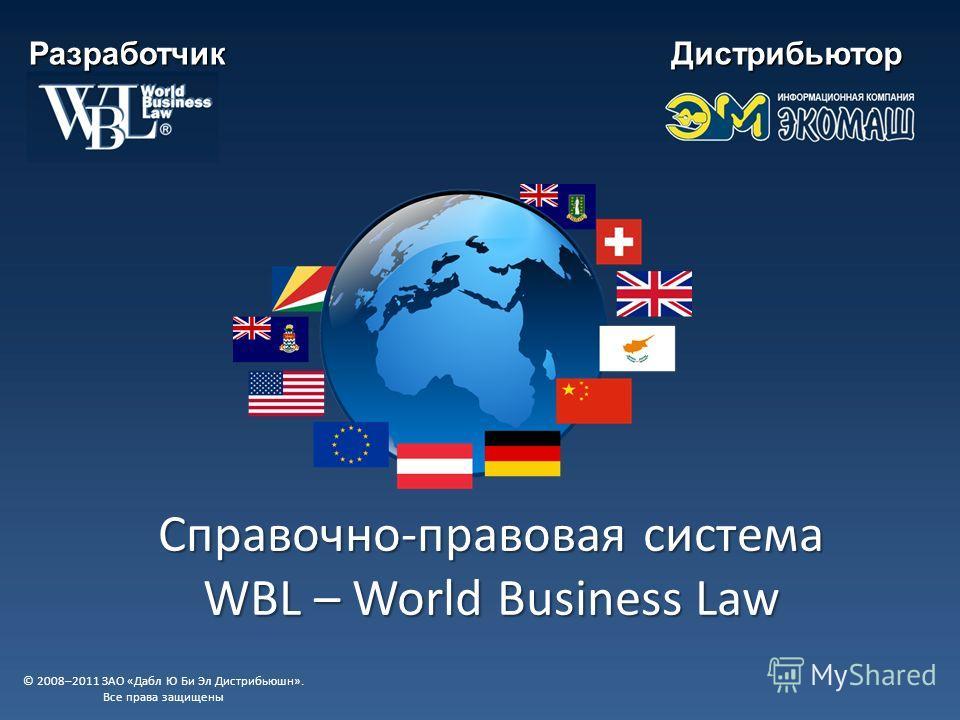 Справочно-правовая система WBL – World Business Law © 2008–2011 ЗАО «Дабл Ю Би Эл Дистрибьюшн». Все права защищены РазработчикДистрибьютор