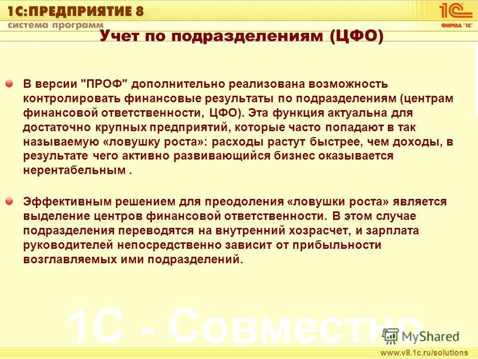 Учет по подразделениям (ЦФО) В версии