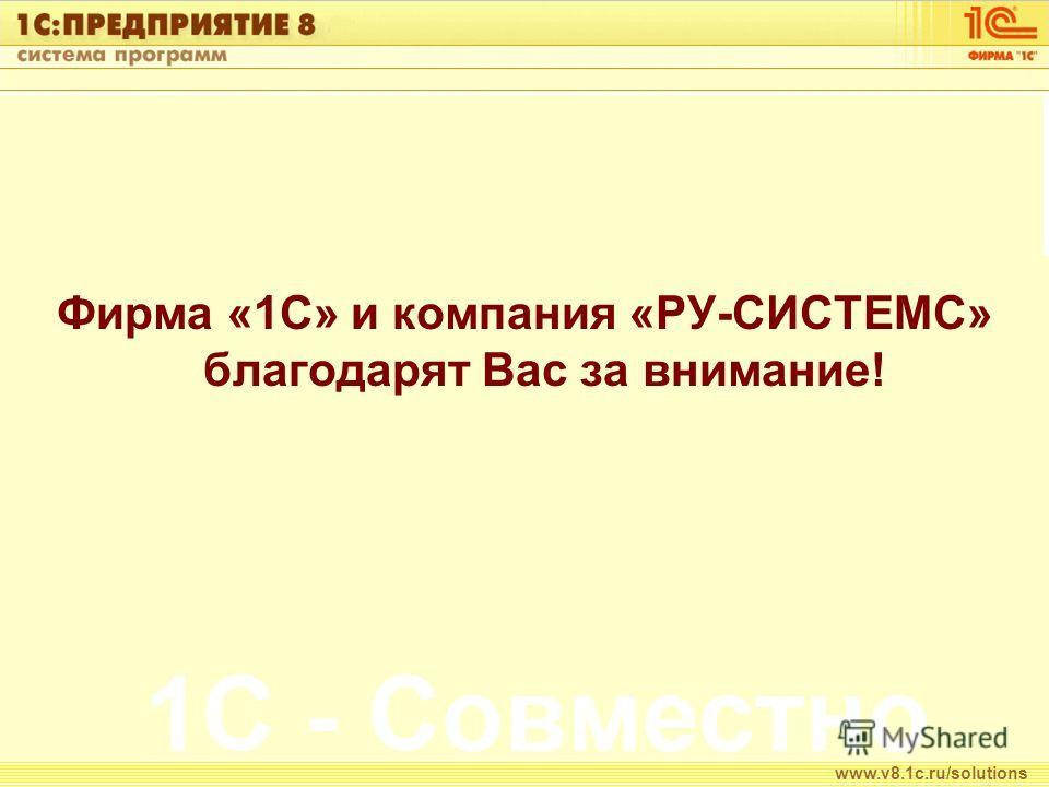 Фирма «1С» и компания «РУ-СИСТЕМС» благодарят Вас за внимание! www.v8.1c.ru/solutions
