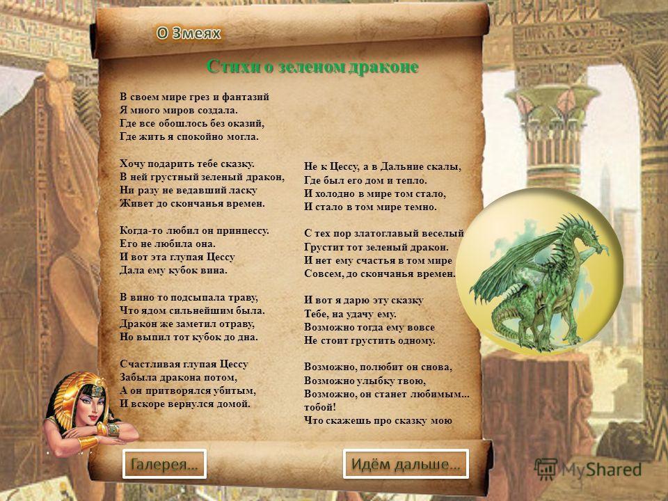 Стихи о зеленом драконе Стихи о зеленом драконе В своем мире грез и фантазий Я много миров создала. Где все обошлось без оказий, Где жить я спокойно могла. Хочу подарить тебе сказку. В ней грустный зеленый дракон, Ни разу не ведавший ласку Живет до с