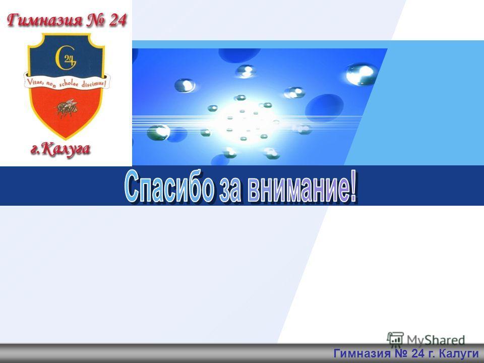 LOGO Гимназия 24 г. Калуги