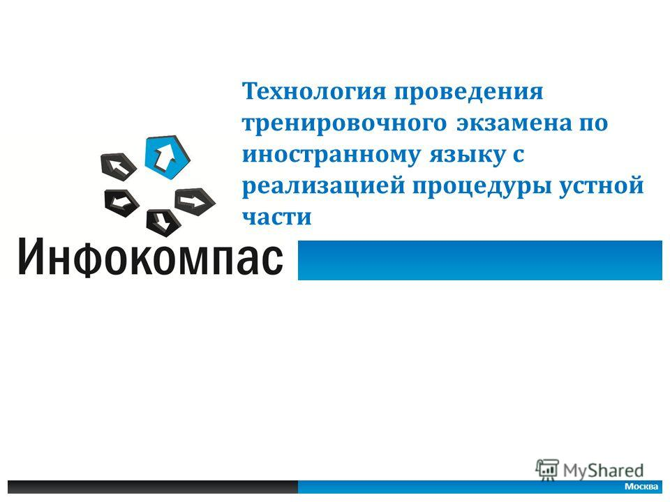 Москва Технология проведения тренировочного экзамена по иностранному языку с реализацией процедуры устной части