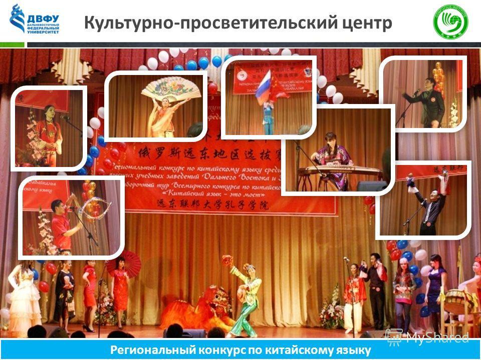 Культурно-просветительский центр Региональный конкурс по китайскому языку