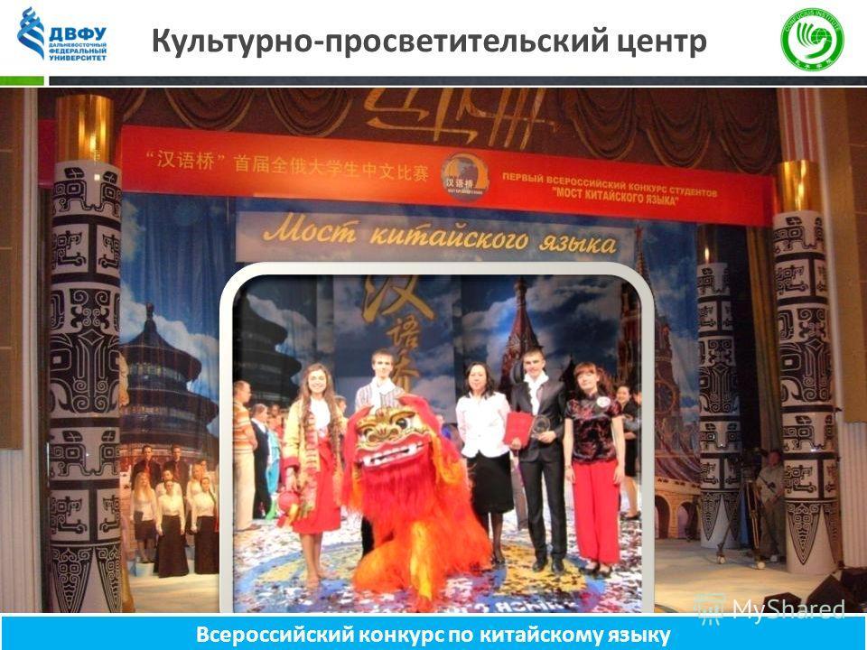 Всероссийский конкурс по китайскому языку Культурно-просветительский центр