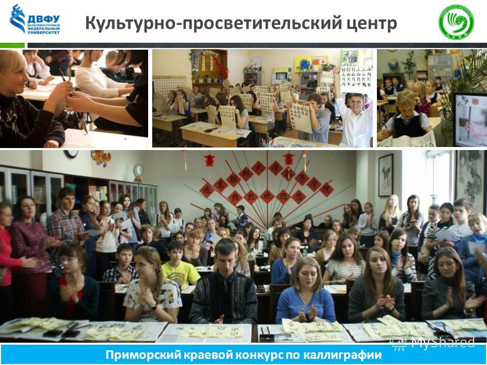 Культурно-просветительский центр Приморский краевой конкурс по каллиграфии