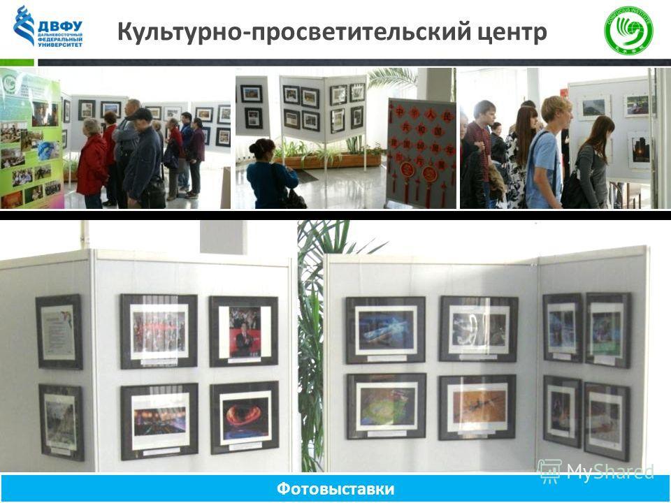 Культурно-просветительский центр Фотовыставки