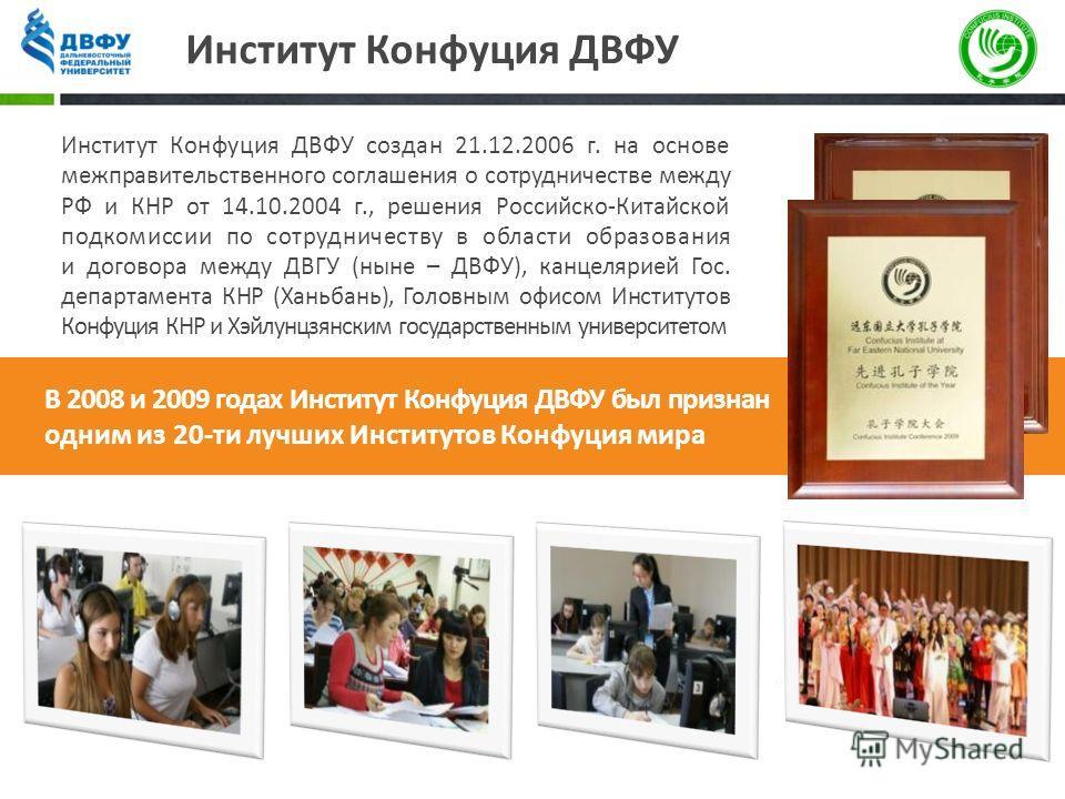 Институт Конфуция ДВФУ Институт Конфуция ДВФУ создан 21.12.2006 г. на основе межправительственного соглашения о сотрудничестве между РФ и КНР от 14.10.2004 г., решения Российско-Китайской подкомиссии по сотрудничеству в области образования и договора