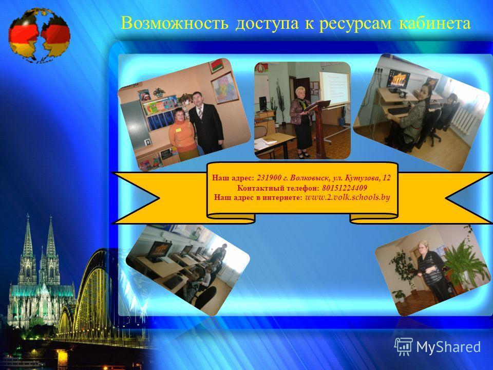 Возможность доступа к ресурсам кабинета Наш адрес: 231900 г. Волковыск, ул. Кутузова, 12 Контактный телефон: 80151224409 Наш адрес в интернете: www.2.volk.schools.by