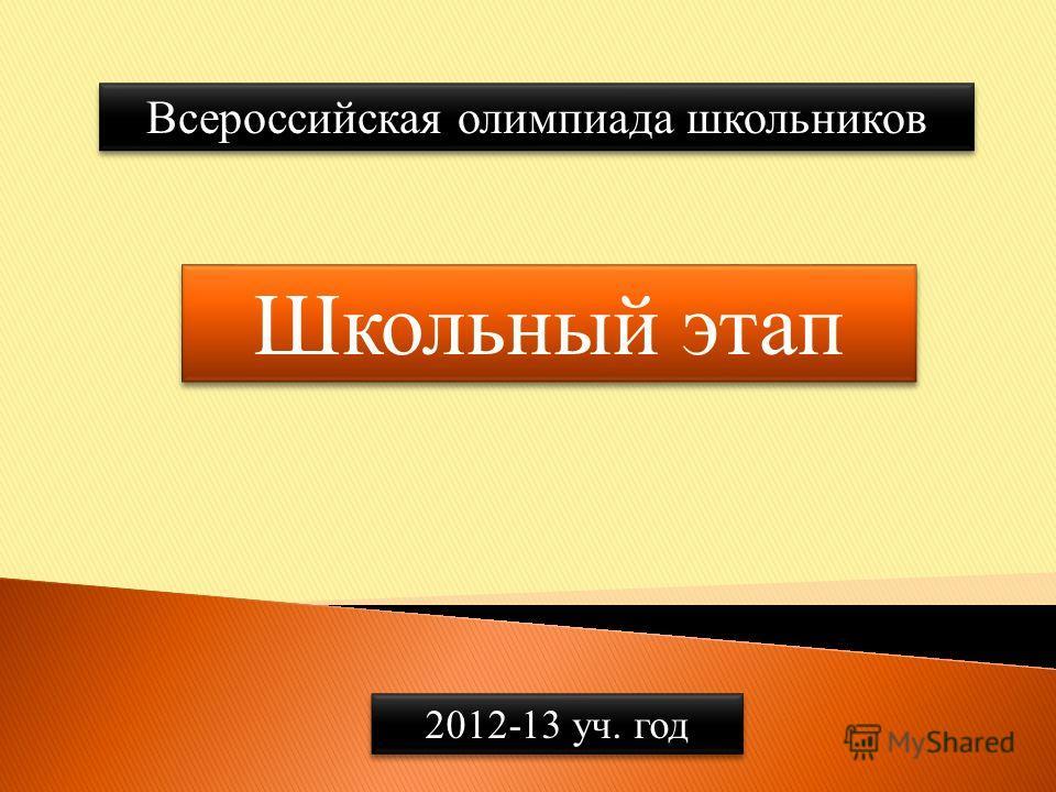 Всероссийская олимпиада школьников Школьный этап 2012-13 уч. год