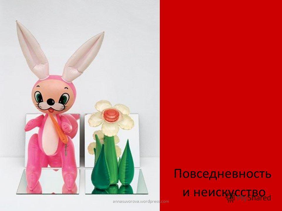 Повседневность и неискусство annasuvorova.wordpress.com