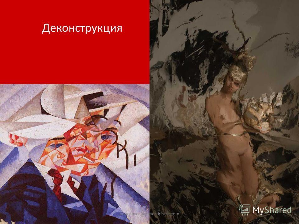 Деконструкция annasuvorova.wordpress.com