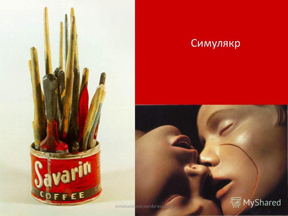 Симулякр annasuvorova.wordpress.com