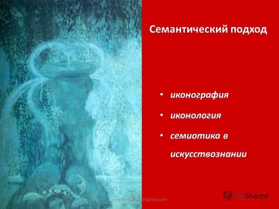 Семантический подход иконография иконология семиотика в искусствознании annasuvorova.wordpress.com