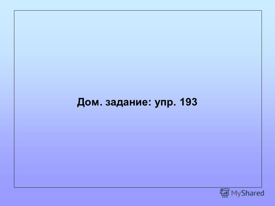 Дом. задание: упр. 193