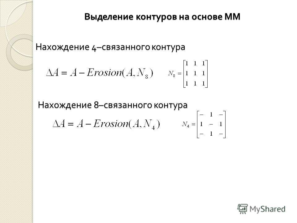 Выделение контуров на основе ММ Нахождение 4– связанного контура Нахождение 8– связанного контура