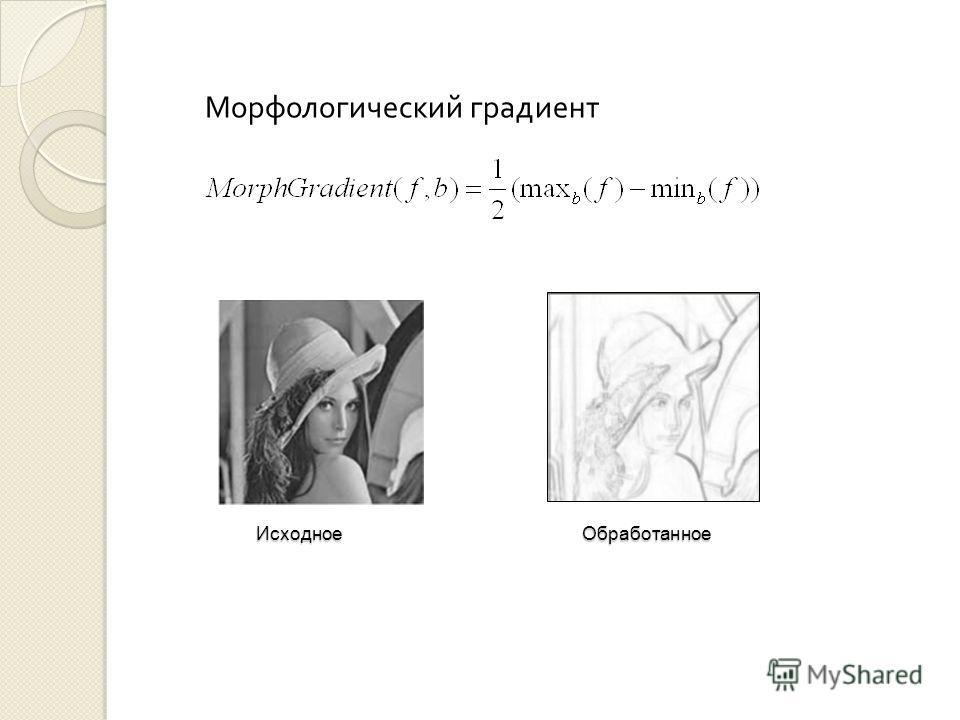 Морфологический градиент Исходное Обработанное