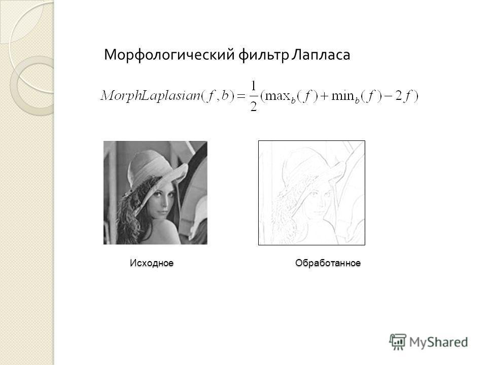 Морфологический фильтр Лапласа Исходное Обработанное