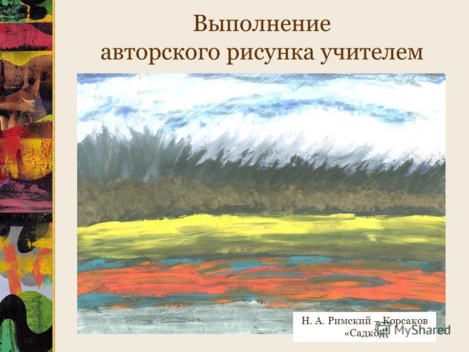Выполнение авторского рисунка учителем Н. А. Римский – Корсаков «Садко»