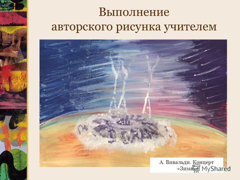 Выполнение авторского рисунка учителем А. Вивальди. Концерт «Зима»