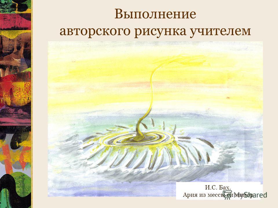Выполнение авторского рисунка учителем И.С. Бах. Ария из мессы си минор