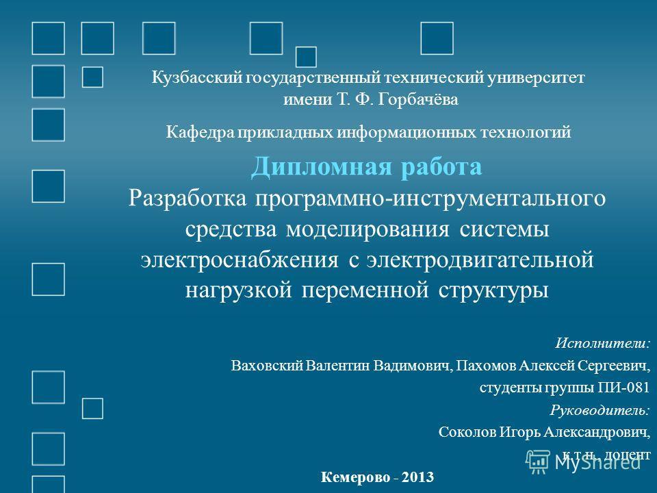 Презентация на тему Дипломная работа Разработка программно  1 Дипломная работа Разработка программно инструментального средства моделирования системы электроснабжения