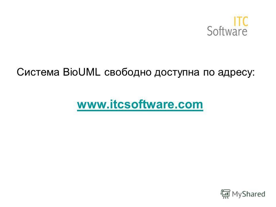 Система BioUML свободно доступна по адресу: www.itcsoftware.com