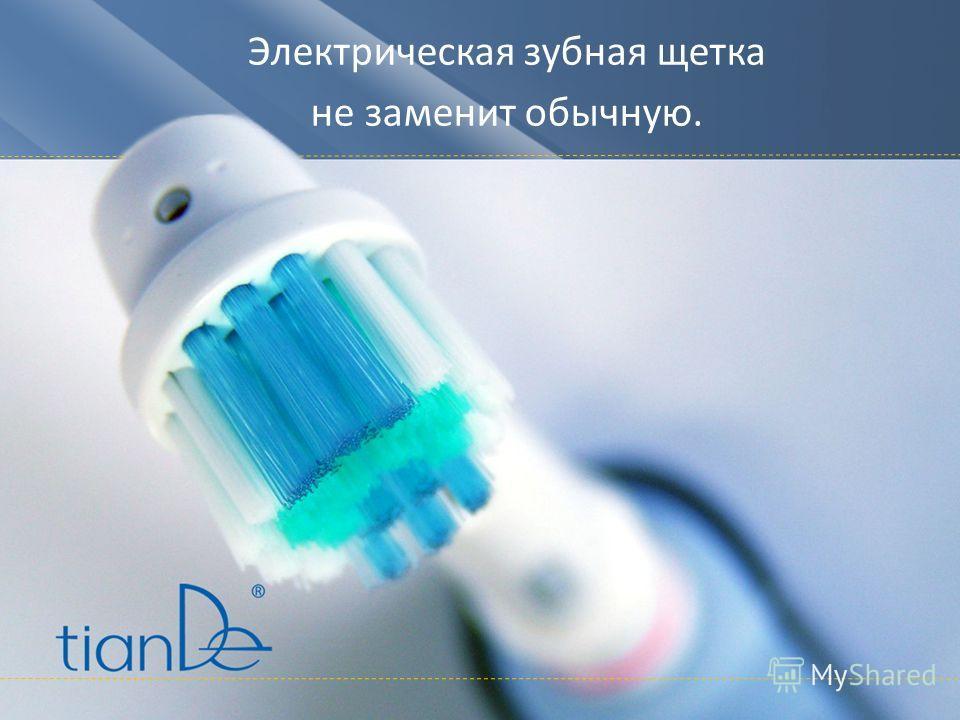 Электрическая зубная щетка не заменит обычную.