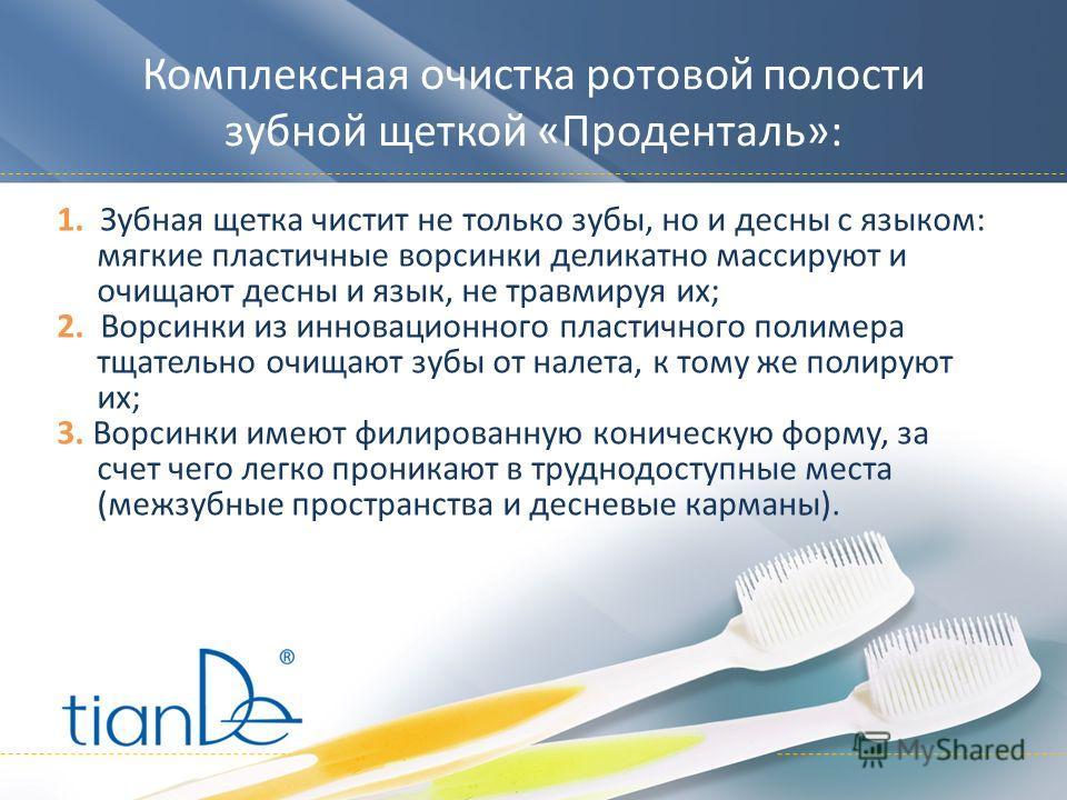 1. Зубная щетка чистит не только зубы, но и десны с языком: мягкие пластичные ворсинки деликатно массируют и очищают десны и язык, не травмируя их; 2. Ворсинки из инновационного пластичного полимера тщательно очищают зубы от налета, к тому же полирую