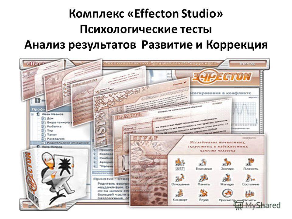 Комплекс «Effecton Studio» Психологические тесты Анализ результатов Развитие и Коррекция