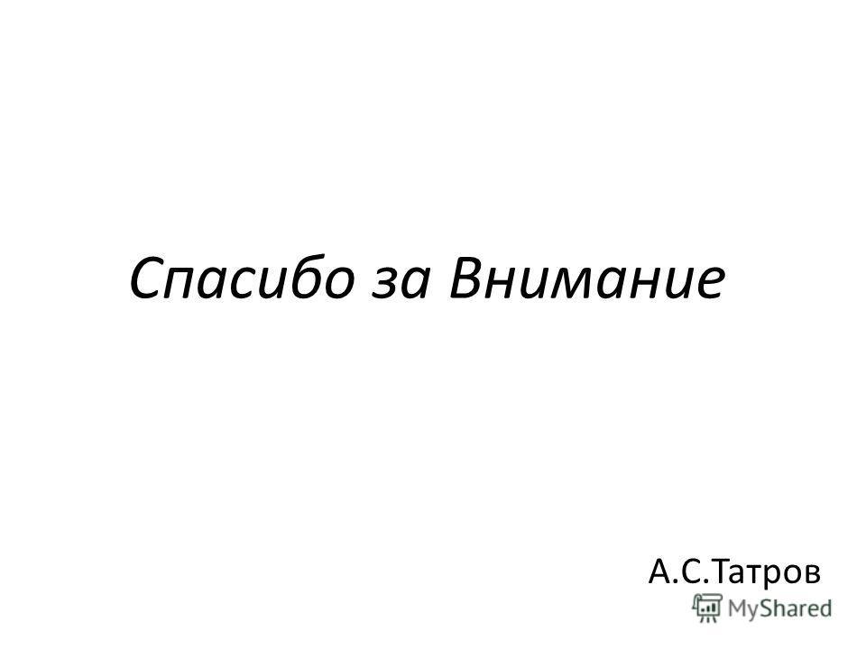 Спасибо за Внимание А.С.Татров