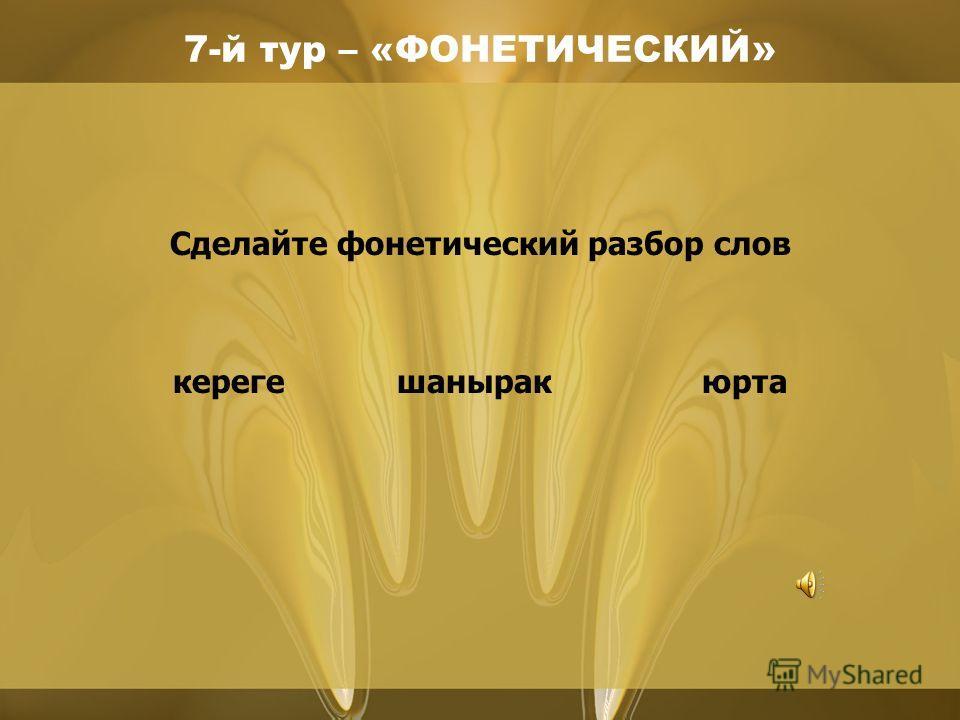 6-й тур – «ТАИНСТВЕННЫЙ КВАДРАТ».