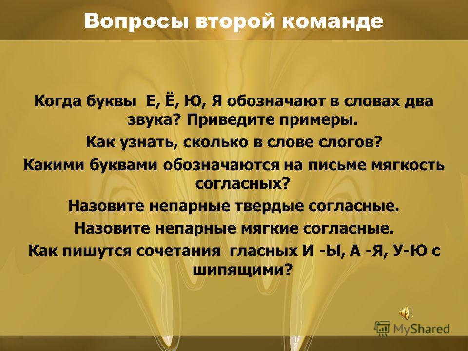 Вопросы первой команде Что такое фонетика? Чем различаются звуки и буквы? Сколько букв в русском алфавите? Назовите гласные буквы. Сколько согласных букв в русском алфавите? Какие буквы не обозначают звуков?