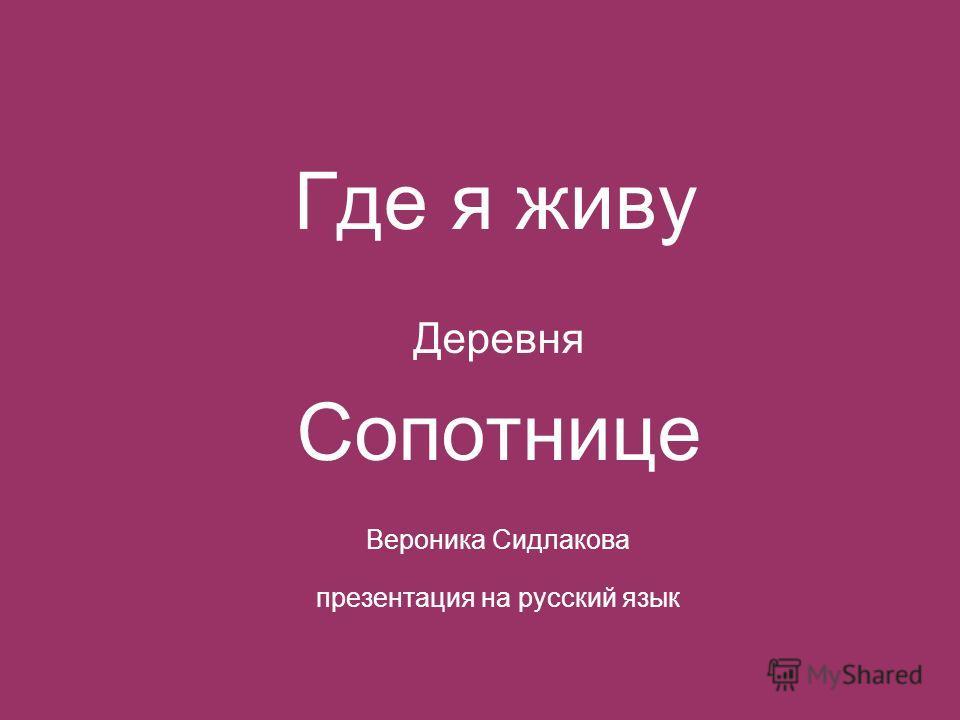 Где я живу Деревня Сопотнице Вероника Сидлакова презентация на русский язык