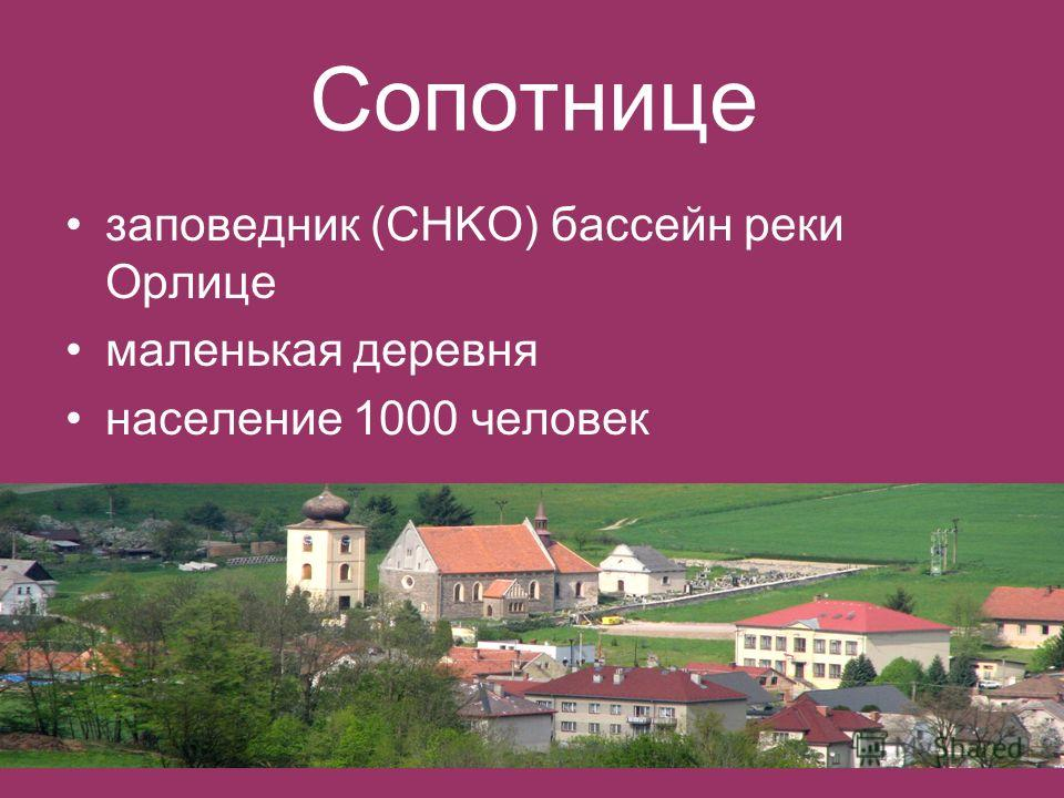 Сопотнице заповедник (CHKO) бассейн реки Орлице маленькая деревня население 1000 человек
