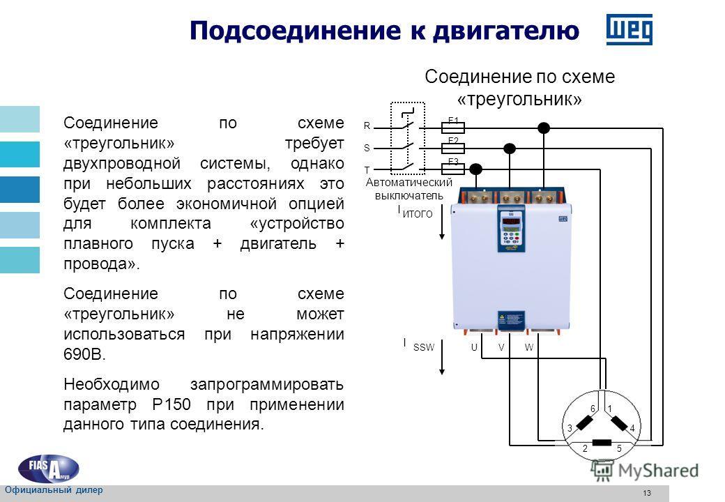 13 RSTRST U V W I ИТОГО I SSW F1 F2 F3 Автоматический выключатель 16 3 25 4 Подсоединение к двигателю Соединение по схеме «треугольник» требует двухпроводной системы, однако при небольших расстояниях это будет более экономичной опцией для комплекта «