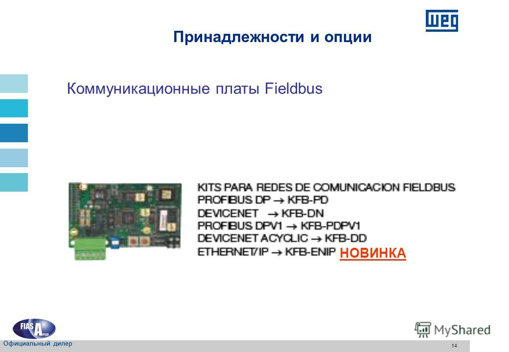 14 Коммуникационные платы Fieldbus Принадлежности и опции НОВИНКА Официальный дилер