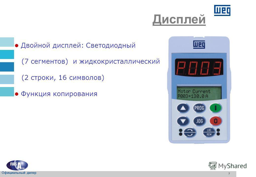7 Дисплей Двойной дисплей: Светодиодный (7 сегментов) и жидкокристаллический (2 строки, 16 символов) Функция копирования Официальный дилер