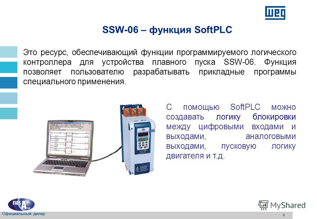8 SSW-06 – функция SoftPLC Это ресурс, обеспечивающий функции программируемого логического контроллера для устройства плавного пуска SSW-06. Функция позволяет пользователю разрабатывать прикладные программы специального применения. С помощью SoftPLC