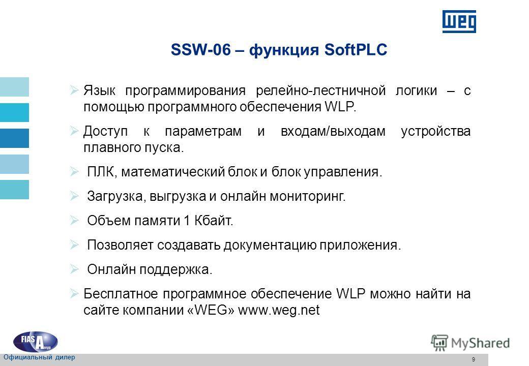 9 SSW-06 – функция SoftPLC Язык программирования релейно-лестничной логики – с помощью программного обеспечения WLP. Доступ к параметрам и входам/выходам устройства плавного пуска. ПЛК, математический блок и блок управления. Загрузка, выгрузка и онла