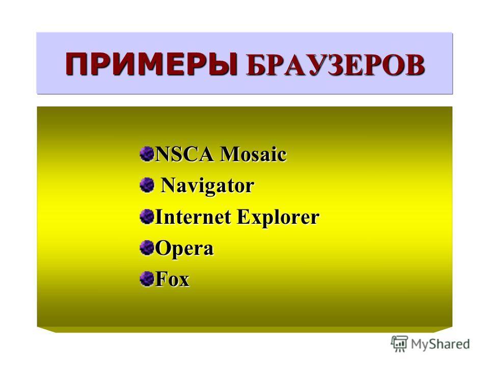 ПРИМЕРЫ БРАУЗЕРОВ NSCA Mosaic Navigator Navigator Internet Explorer OperaFox